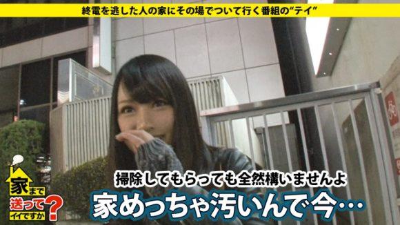 レイナさん 21歳 ワイルド美巨乳3
