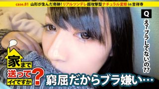 レイナさん 21歳 ワイルド美巨乳1