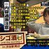星宮あかり(七海光)Cカップ!色白プリプリ美尻!  朝までハシゴ酒 12