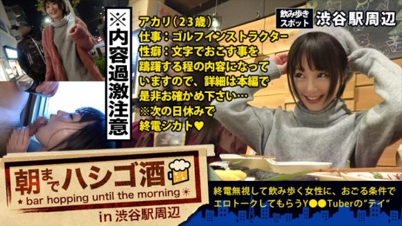 アカリ 23歳 淫乱エロ女子の色白プリプリ美尻1