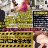 浅見せな 敏感ドM!セクシー美人!AVデビュー!動画まとめ エロボディ画像85枚!