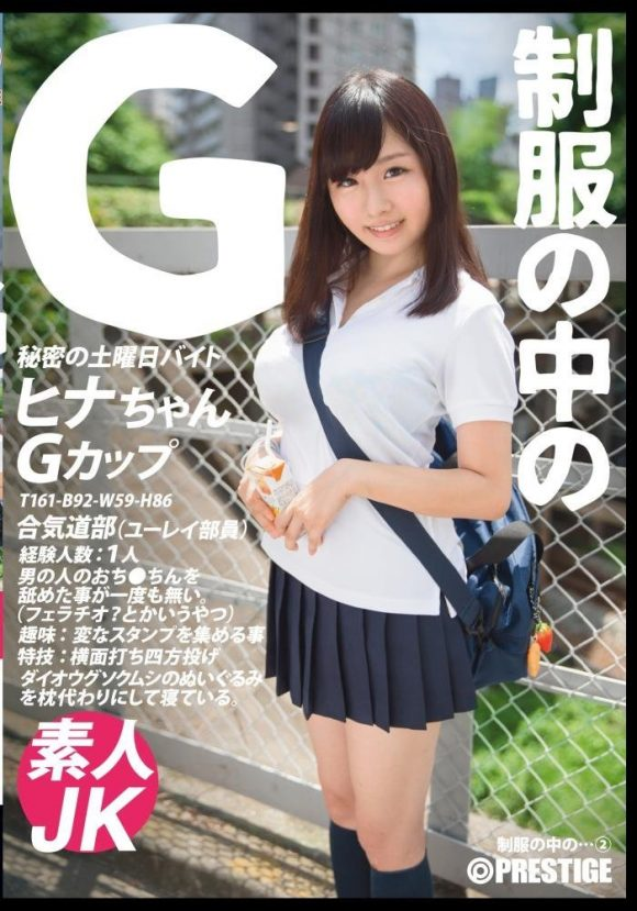 槙田ひなの Gカップ1