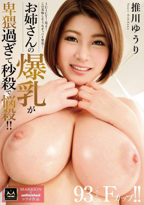 推川ゆうり12