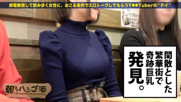 ヒヨリ 超ボイン3