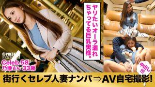 乃亜さん 33歳 むっちり色白卑猥なGカップ1