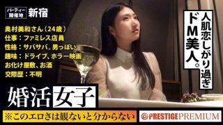 奥村美和 24歳 ロングヘアー! 色白美乳美尻のエロいお姉さん! 婚活女子06