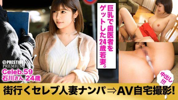石川祐奈 Fカップ豊満美巨乳!モデルスタイル!美ボディ!AVデビュー!画像40枚!