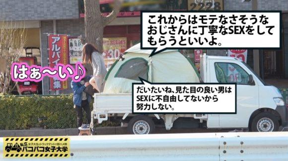 美月ちゃん Fカップ色白美巨乳!スレンダー美ボディ21