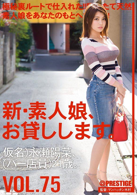 永瀬陽菜20歳Eカップ1