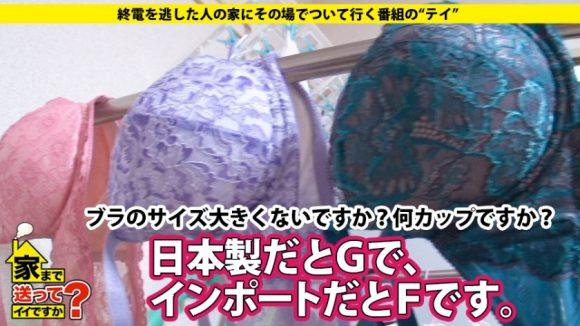山本鈴 Gカップ! 豊満エロ美巨乳画像3