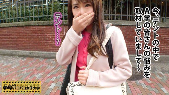森下美怜 (相沢夏帆)(美波りな 宇野あすか) 19歳 Gカップ爆乳おっぱい画像2