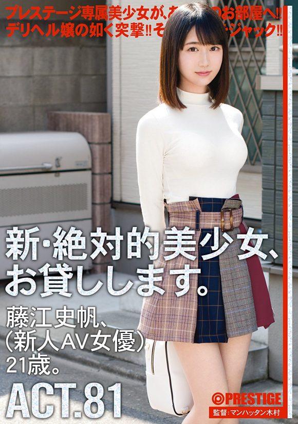 藤江史帆 細身に突き出たFカップ美巨乳1