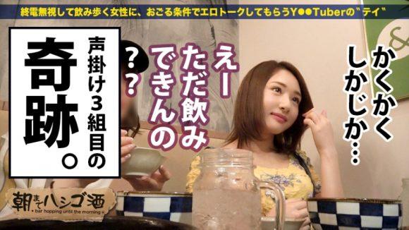 今井麻衣(陽木かれん) 朝までハシゴ酒のおっぱい画像3