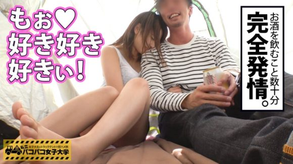 永瀬陽菜 20歳 Eカップ美巨乳7