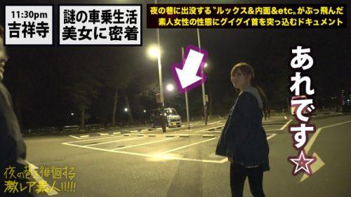 舞島あかり 夜の巷を徘徊する激レア素人 あかり 22歳 職業なし(元No.1キャバ嬢) 6