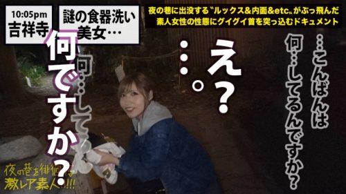 舞島あかり 夜の巷を徘徊する激レア素人 あかり 22歳 職業なし(元No.1キャバ嬢) 2
