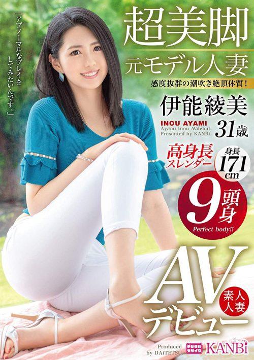 伊能綾美 25