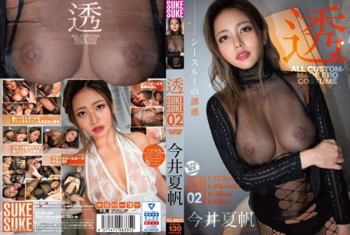 今井夏帆 20