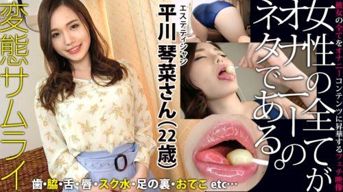 平川琴菜の色っぽい表情の画像-42