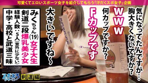 柊るい(別名 みく るい 上山瑞樹)の形のいいGカップ爆乳おっぱいのエロい画像44