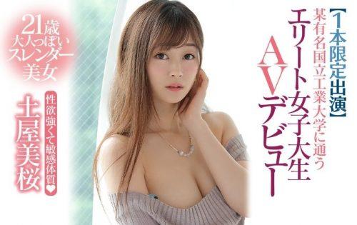 土屋美桜の美人フェイスと美乳の画像1