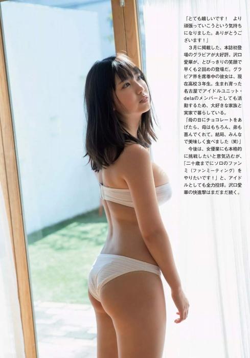 沢口愛華の爆乳おっぱいの画像105