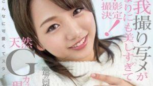 北川りこ(愛原ゆずな)Gカップ! 巨乳チアガール! AVデビュー! 画像85枚!