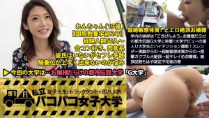香苗レノン 19歳スレンダーCカップ! 私立パコパコ女子大れん 動画7本まとめ!
