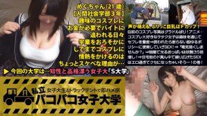 あまねめぐり  Fカップ爆乳おっぱい揺れまくり!私立パコ女子大 動画5本!