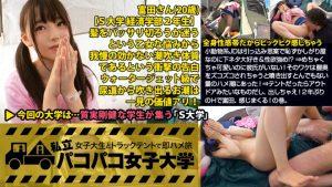富田優衣 Eカップ美巨乳!超潮吹きw 動画6本まとめ 画像75枚! 私立パコ女子大