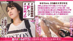 ゆきちゃん 20歳 大学2年生 街角シロウトナンパ Fカップ色白巨乳&デカ尻!